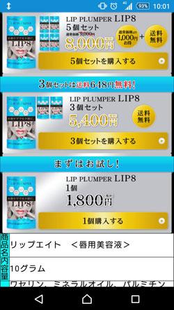 EsLucy LIP8(エスルーシーLIP8)の販売価格1