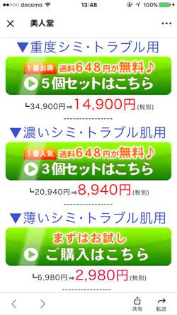 ブライトピュア ビューティースキンクリームの販売価格1