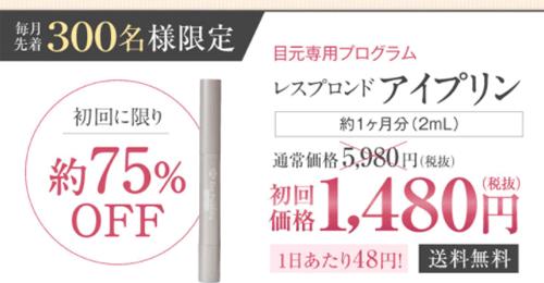 アイプリン(Eye Pudding)の販売価格