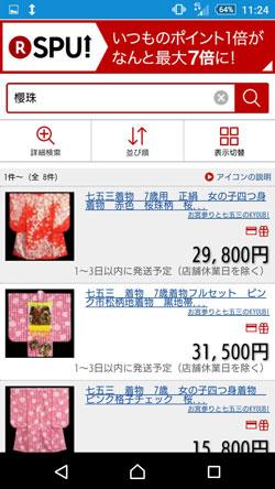 櫻珠(おうじゅ)の販売価格2