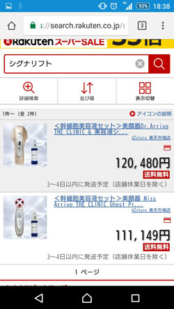 シグナリフトの販売価格2