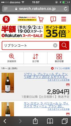 リブランコートの販売価格2