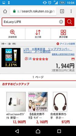 EsLucy LIP8(エスルーシーLIP8)の販売価格2