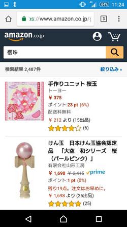 櫻珠(おうじゅ)の販売価格3
