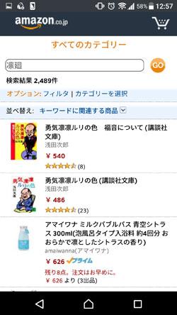 凛廻の販売価格3