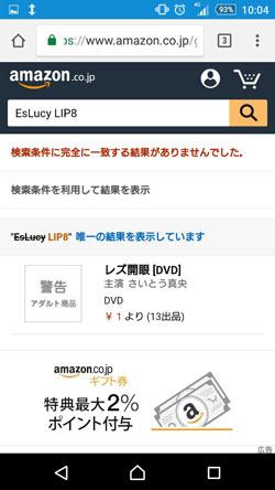 EsLucy LIP8(エスルーシーLIP8)の販売価格3