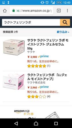 ラクトフェリンラボの販売価格3