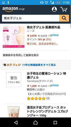 桃女子ジェルの販売価格3