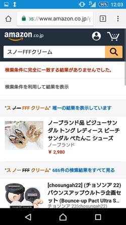 スノーFFFクリームの販売価格3
