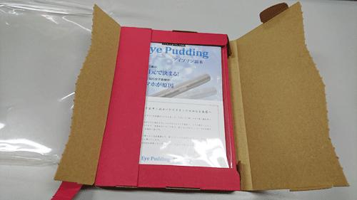 アイプリン(Eye Pudding)が入った箱を開封する途中