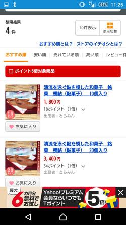 櫻珠(おうじゅ)の販売価格4