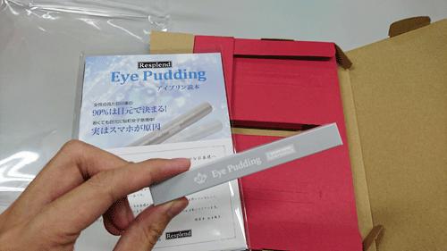 アイプリン(Eye Pudding)の箱
