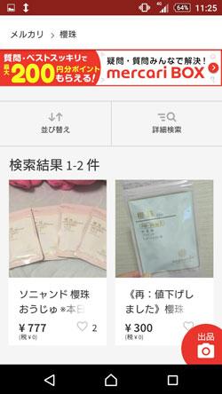 櫻珠(おうじゅ)の販売価格5