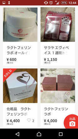 ラクトフェリンラボの販売価格5