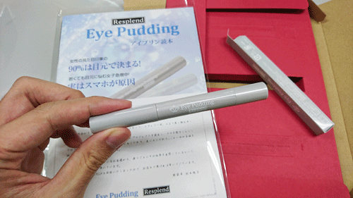 アイプリン(Eye Pudding)をパッケージから出した