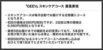 geev(ジーヴ)の解約条件