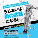 薬用デニーロ(薬用DE NIRO)