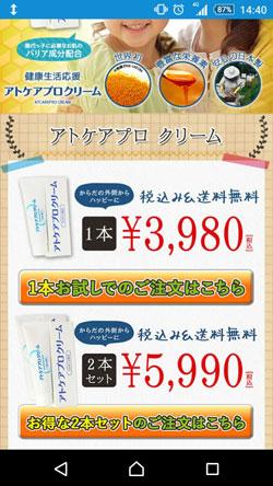 アトケアプロクリームの販売価格1
