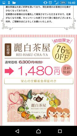 麗白茶屋の販売価格1