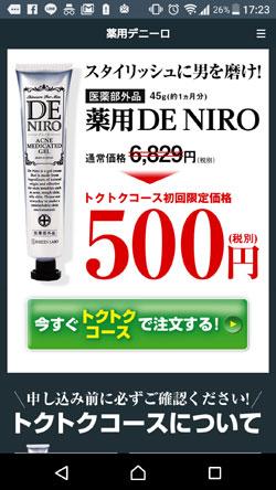 薬用デニーロの販売価格1