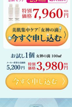 女神の滴の販売価格1