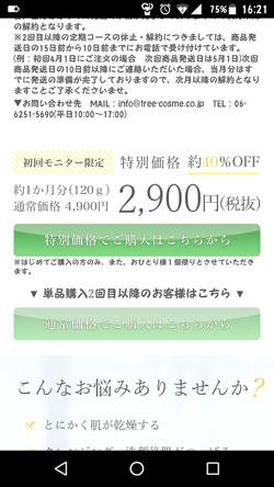 kikimateクレンジングジェルの価格画像1