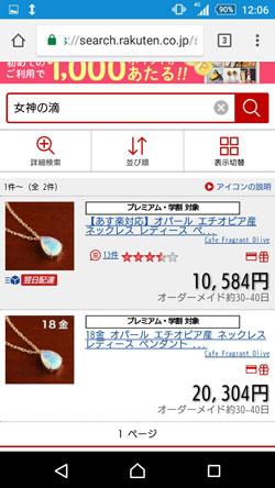 女神の滴の販売価格2