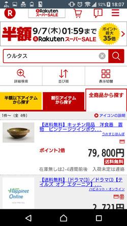 URUTASU(ウルタス)の販売価格2