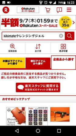 kikimateクレンジングジェルの価格画像2