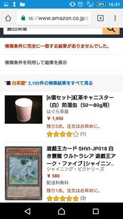 麗白茶屋の販売価格3