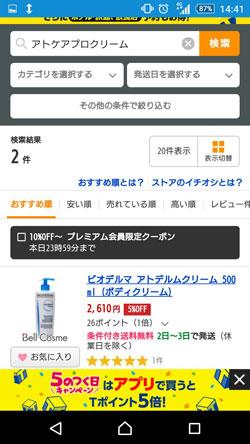 アトケアプロクリームの販売価格4