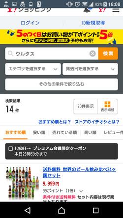 URUTASU(ウルタス)の販売価格4