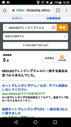 kikimateクレンジングジェルの価格画像4
