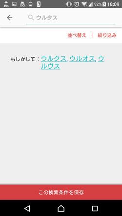 URUTASU(ウルタス)の販売価格5