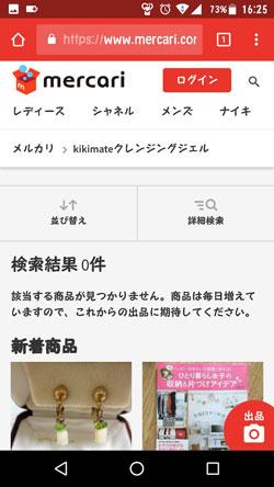 kikimateクレンジングジェルの価格画像5