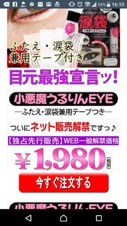 小悪魔うるりんeyeの販売価格1