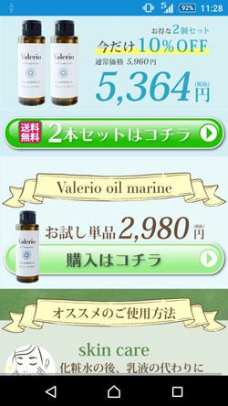 Valerio oil(ヴァレリオイル)の販売価格1