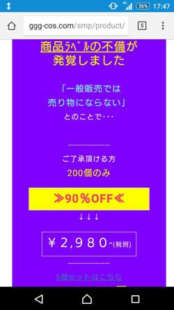 アズリペアーの販売価格1