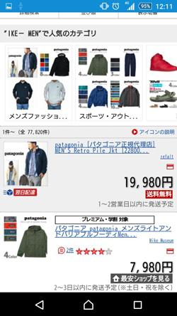 IKE-MENの販売価格2