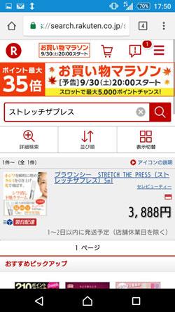 ストレッチザプレスの販売価格2