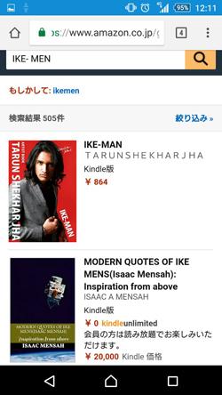 IKE-MENの販売価格3