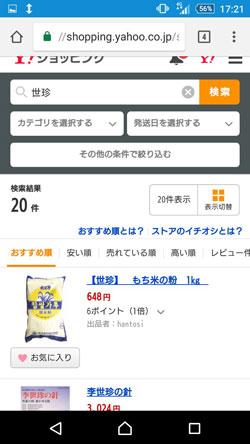 世珍(せじん)の販売価格4
