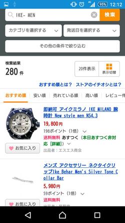 IKE-MENの販売価格4