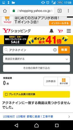 アクネナインの販売価格4