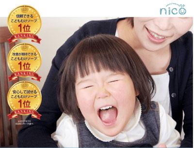 nico石鹸を使って笑顔の子供