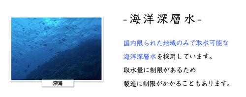 エーストリング(A string)に使われている海洋深層水