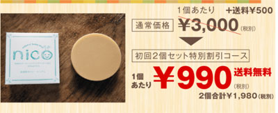 nico石鹸の価格