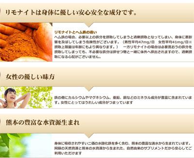 Limonite ZEN(リモナイトゼン)は安心なサプリです