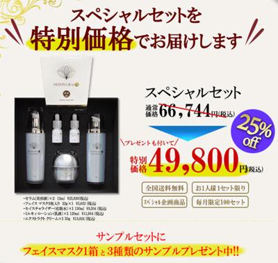 HITOYURAI+30のセット価格