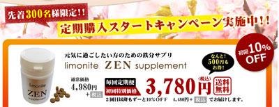 Limonite ZEN(リモナイトゼン)の定期コース価格